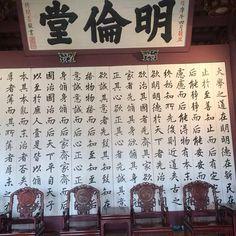 """孔廟 Confucius Temple  #temple #tainan #taiwan #travel #묘 #대만 #타이난 #여행 #廟 #台南 #台湾 #旅行"" Photo taken by @ishideo on Instagram, pinned via the InstaPin iOS App! http://www.instapinapp.com (06/08/2015)"