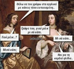 Μισό χάπι. Sarcastic Quotes, Funny Quotes, Ancient Memes, Bright Side Of Life, Puns, Jokes, Lol, Humor, Cards