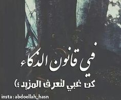 DesertRose.... قانون الذكاء Arabic English Quotes, Arabic Quotes, Islamic Quotes, Sweet Words, Love Words, Beautiful Words, True Quotes, Words Quotes, Funny Quotes