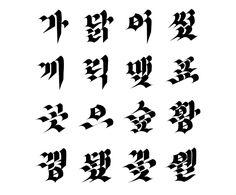Designer Song's Blog. :: 한글블랙레터-한글프락투라