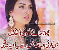 Sad Poetry Images | Sad Shayari Pictures
