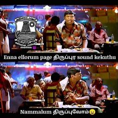 Untitled Tamil Funny Memes, Tamil Comedy Memes, Funny Comedy, Fun Quotes, Best Quotes, Desi Humor, School Quotes, Encouragement Quotes, Troll