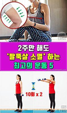 덜렁덜렁 '팔뚝살 소멸'하는 최고의 운동 5가지 Upper Body, Nice Body, Excercise, Health Fitness, Lose Weight, Hair Beauty, Gym, Diet, Workout