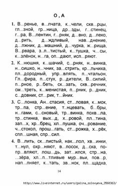 Russian Language Lessons, Russian Language Learning, Aphasia, Kids Education, Thing 1, Worksheets, Math Equations, Writing, School