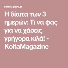 Η δίαιτα των 3 ημερών: Τι να φας για να χάσεις γρήγορα κιλά! - KoitaMagazine
