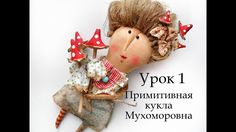 Мухоморовна. Урок 1. Примитивная кукла. Примитивный мир. Texture Art, Cute Dolls, Rage, Fashion Dolls, Doll Hair, Primitive, Doll Clothes, Amigurumi, Doll Toys