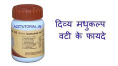 divya madhukalp vati in hindi