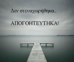 story of a lifetime Greek Quotes, Great Words, True Words, Texts, Poems, How Are You Feeling, Wisdom, Thoughts, Motivation
