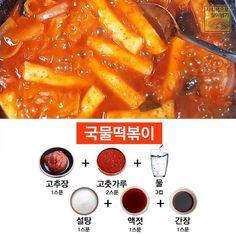 클릭하시면 원본 이미지를 보실 수 있습니다 Cooking Tips, Cooking Recipes, K Food, Tasty, Yummy Food, Cafe Food, Korean Food, Light Recipes, Food Plating
