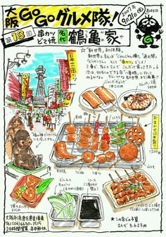Menu Illustration, Food Illustrations, Food Catalog, Tokyo Food, Japanese Food Art, Food Map, Food Poster Design, Food Sketch, Restaurant Menu Design