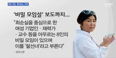 최순실 비밀모임 팔선녀.jpg - 트렌드