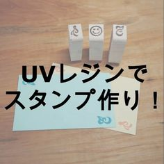 UVレジンでオリジナルスタンプを自作!作り方を解説! | チラカリマクリ Handmade Crafts, Diy And Crafts, Eraser Stamp, Paper Folding, Diy Interior, Diy Accessories, Resin Crafts, Craft Work, Creative Crafts