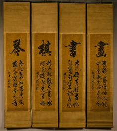 Chinese Calligraphy Hanging Scroll '琴棋書畫'- 翁同龢 Weng Tonghe D018