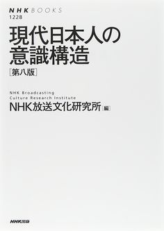 Consciousness structure of modern Japanese [eighth edition] (NHK Books No.1228)