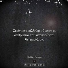 New quotes greek pillow fights Ideas Smile Quotes, New Quotes, Change Quotes, Music Quotes, Happy Quotes, Quotes To Live By, Motivational Quotes, Funny Quotes, Qoutes