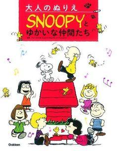 SNOOPY and Friends Nurie Coloring Book