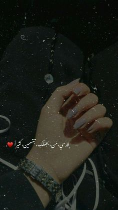Image shared by ~ZAINAB~. Find images and videos about ﺭﻣﺰﻳﺎﺕ, بُنَاتّ and ﺍﻗﺘﺒﺎﺳﺎﺕ on We Heart It - the app to get lost in what you love. Love Quotes Wallpaper, Islamic Quotes Wallpaper, Islamic Love Quotes, Arabic Tattoo Quotes, Funny Arabic Quotes, Love Husband Quotes, Love Quotes For Him, Cover Photo Quotes, Picture Quotes