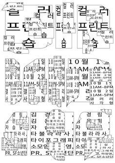 홍동오 / 컬러 프린트 숍 / 2017 Poster Fonts, Typography Poster, Layout Design, Logo Design, Graphic Design, Korean Fonts, Type Setting, Art Posters, Editorial Design