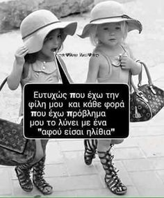 Ευτυχώς!!! Bff Quotes, Greek Quotes, Like A Sir, Funny Memes, Jokes, Proverbs Quotes, Sister Love, True Words, Just For Laughs