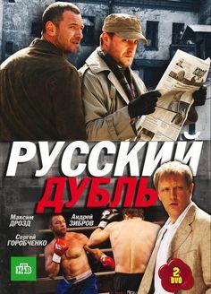 Русский дубль | Rurem.tv