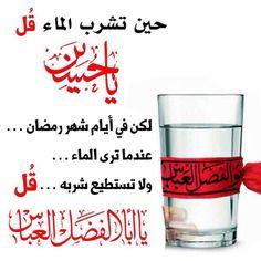السلام عليك يا اباعبد الله و علی الارواح التي حلت بفنائك
