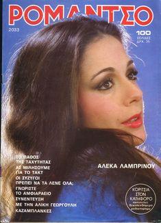 Old Greek, Memories, Magazine Covers, Magazines, Box, Vintage, Memoirs, Journals, Souvenirs