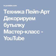 Техника Пейп-Арт Декорируем бутылку Мастер-класс - YouTube