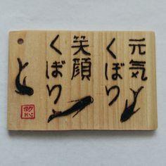 genki kubari, egao kubari be generous with your energy, be generous with your smiles
