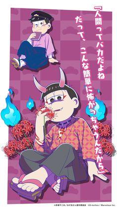 Osomatsu San Doujinshi, Hot Anime Guys, Me Me Me Anime, Anime Characters, Brother, Geek Stuff, Animation, Manga, Drawings
