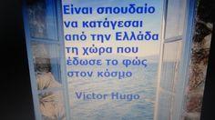 Όλοι είμεθα Έλληνες. Οι νόμοι μας, ή φιλολογία, ή θρησκεία, αι τέχναι τας ρίζας τον έχουν εις την Ελλάδα!!! Π. ΣΕΛΛΕΥ