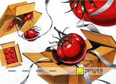 건국대학교 기초디자인 유형 토마토 박스 리본끈