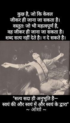 Osho, Quotes, Quotations, Quote, Shut Up Quotes