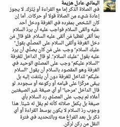 عود الحق بقية الله خير لكم https://telegram.me/awd_alhaq #اليماني_عادل_هزيمة