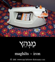 """How to say """"Iron"""" in Hebrew"""