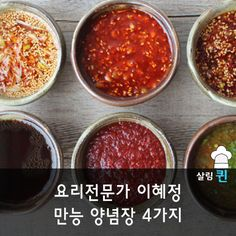 ■ 요리전문가 이혜정의 만능양념장 4가지 ■ 요리를 할 때 가장 중요한 것은 바로 양념장입니다. 맛있는 양념장과 신선한 재료만 있으면 누구나 맛있는 요리를 만드실 수 있는데요. 음식 맛을 살리는 특별한 비법! 요리전문가 이혜정씨의 만능 양념장 4가지를 소개합니다.^^ 만능 양념장 하나면 나물 무침은 물론이고 찌개, 국, 조림, 볶음요리 등 다양하게 활용할 수 있습니다. 저장해두시고 요리 할 때 꺼내어 직접 만들어보세요! ■ 카카오스토리 소식받으러가기 ■ 살림퀸 - http://goo.gl/jbqHr7 행복한주방 - http://goo.gl/QML616 육아노트 - http://goo.gl/pmla4N