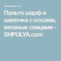 Пальто шарф и шапочка с косами, вязаные спицами - SHPULYA.com