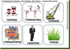 ΓΓ5 Greek Language, Therapy, Comics, Greek, Cartoons, Healing, Comic, Comics And Cartoons, Comic Books