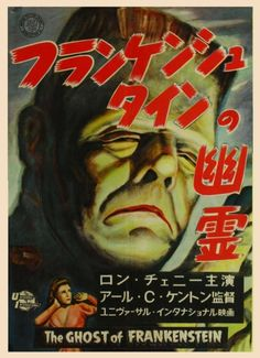 The Ghost of Frankenstein (1942) - Japanese version