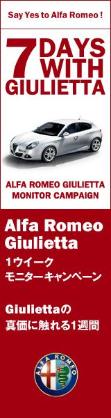 Alfa Romeo Giulietta 1ウィークモニターキャンペーン 160×600