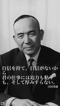 Message Quotes, Wise Quotes, Famous Quotes, Dream Word, Witty Remarks, Japanese Quotes, Famous Words, Meaningful Life, Life Words