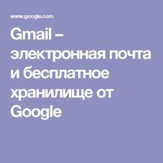 Gmail– электронная почта и бесплатное хранилище от Google
