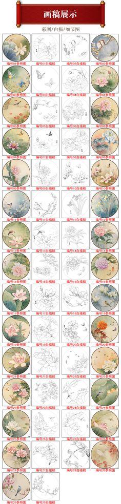 Liang Ji-lan round fan fan flowers and trees tedious painting Chinese painting white sketches copy of the hook line in kind to print 29 sets - Taobao