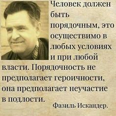 Фотография Brainy Quotes, Wise Quotes, Funny Quotes, Great Sentences, Russian Quotes, Empowerment Quotes, Life Philosophy, Quote Posters, Good Thoughts