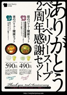 SHIFTさんの提案 - スープ専門店の企画ポスターのデザイン | クラウドソーシング「ランサーズ」