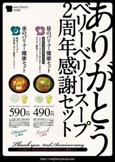 SHIFTさんの提案 - スープ専門店の企画ポスターのデザイン   クラウドソーシング「ランサーズ」