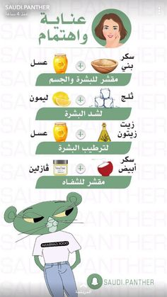 Skin care ideas to think about this instant, click the handy facial explanation number 9283259841 Face Skin Care, Diy Skin Care, Haut Routine, Beauty Care Routine, Health And Beauty Tips, Skin Treatments, Beauty Skin, Body Care, Life Hacks