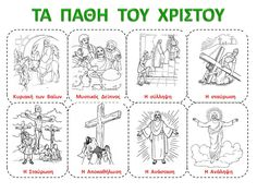 Sunday School Kids, Sunday School Activities, Sunday School Crafts, Easter Activities, Easter Arts And Crafts, Spring Crafts, Orthodox Easter, Greek Easter, Shape Posters