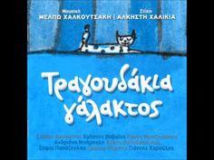2  Αβοκάντο Music For Kids, Youtube, Videos, Youtubers, Youtube Movies