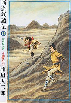 西遊妖猿伝 大唐篇(河西回廊篇) 15 諸星大二郎 潮出版社