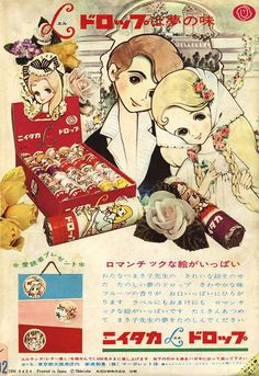 Confectionery ad, 1967 | Flickr - Photo Sharing!